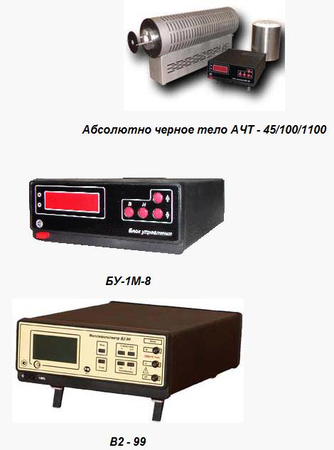 Абсолютно черное тело АЧТ-45/100/1100